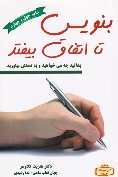 بنويس تا اتفاق بيفتد كلاوسر (قطب شاهي) كتيبه پارسي