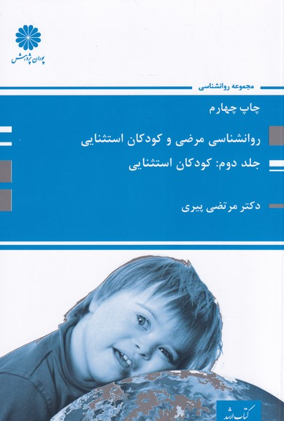 روانشناسي مرضي و كودكان استثنايي جلد 2 (پيري) پوران پژوهش