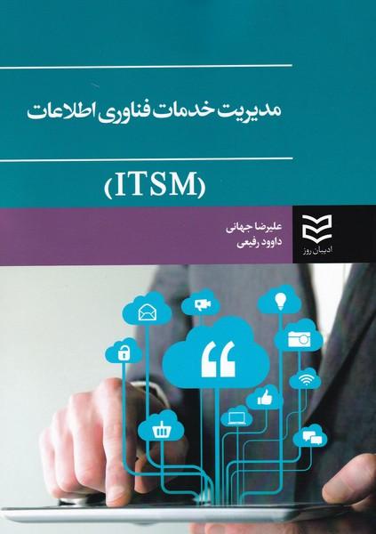 مديريت خدمات فناوري اطلاعات (جهاني) اديبان روز