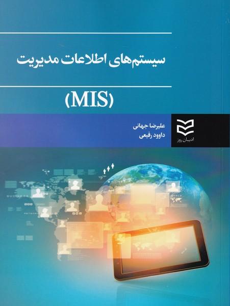 سيستم اطلاعات مديريت MIS (جهاني) اديبان روز