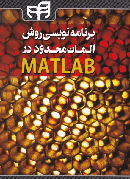 برنامه نويسي روش المان محدود matlab (بقايي) كيان رايانه