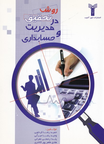 روش تحقيق در مديريت و حسابداري (كردلويي) شهر آشوب
