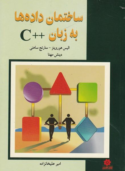 ساختمان داده ها به زبان ++c هورويتز (عليخانزاده) خراسان