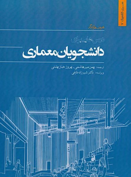 درسهايي براي دانشجويان معماري هرتزبرگر (ميرهاشمي) آراد كتاب