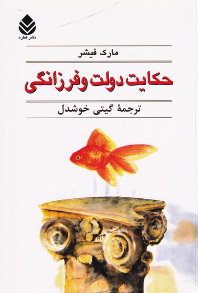حكايت دولت و فرزانگي فيشر (خوشدل) قطره