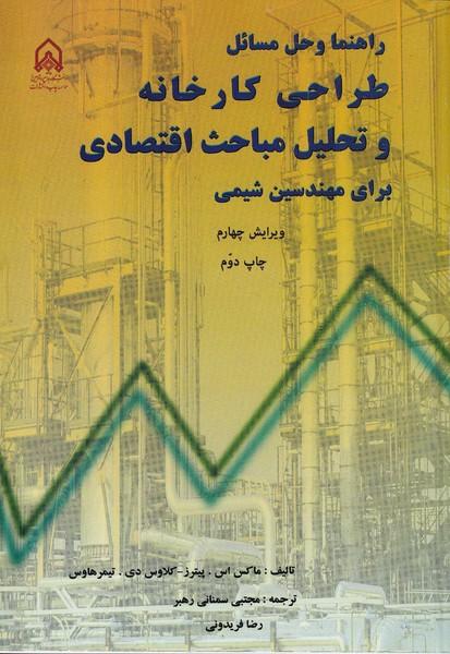 راهنما و حل طراحي كارخانه و تحليل مباحث اقتصادي پيترز (سمناني رهبر) دانشگاه اماه حسين