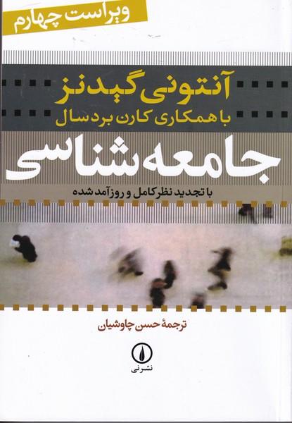 جامعه شناسي گيدنز (چاوشيان) نشر ني