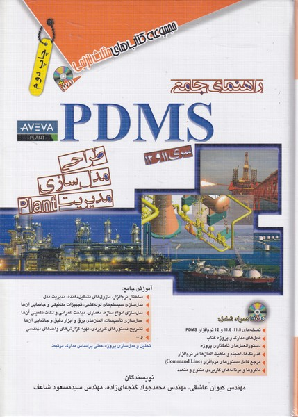 راهنماي جامع pdms (عاشقي) آفرنگ