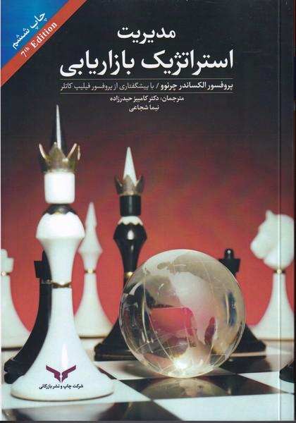 مديريت استراتژيك بازاريابي چرنوو (حيدرزاده) چاپ و نشر بازرگاني