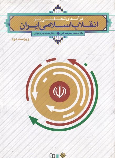 درآمدي تحليلي بر انقلاب اسلامي ايران (عيوضي) نشر معارف