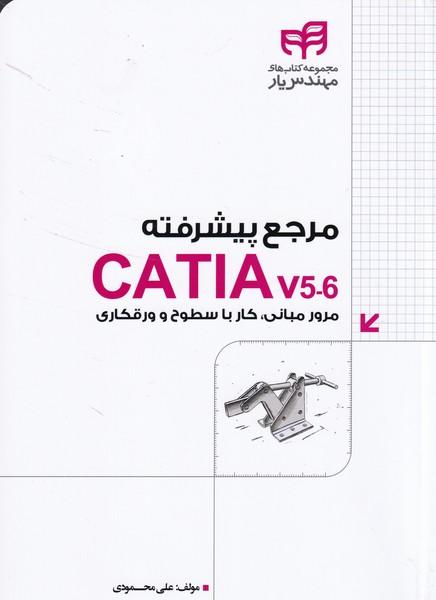 مرجع پيشرفته catia v5-6 (محمودي) كيان