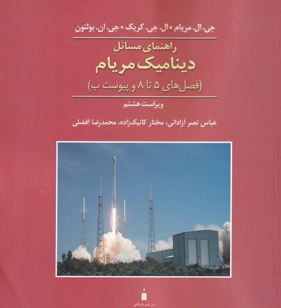 راهنماي مسائل ديناميك مريام فصل هاي 5 تا 8 و پيوست ب (نصر آزاداني) كتاب دانشگاهي