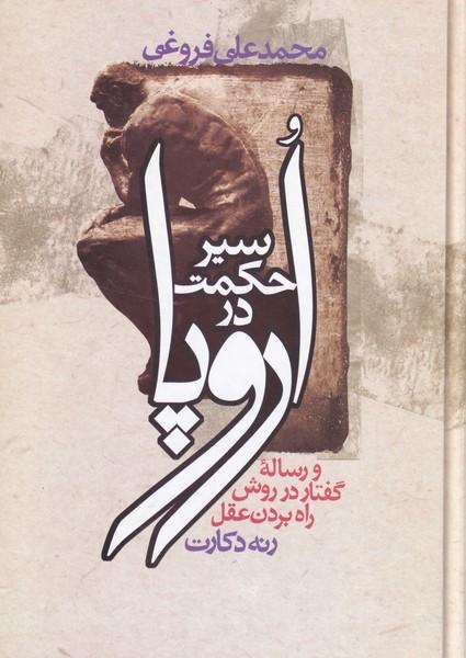 سير حكمت در اروپا دكارت (فروغي) زوار