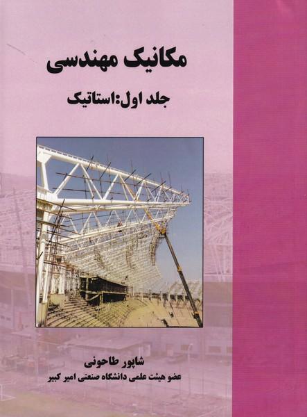 مكانيك مهندسي جلد 1:استاتيك (طاحوني) علم و ادب