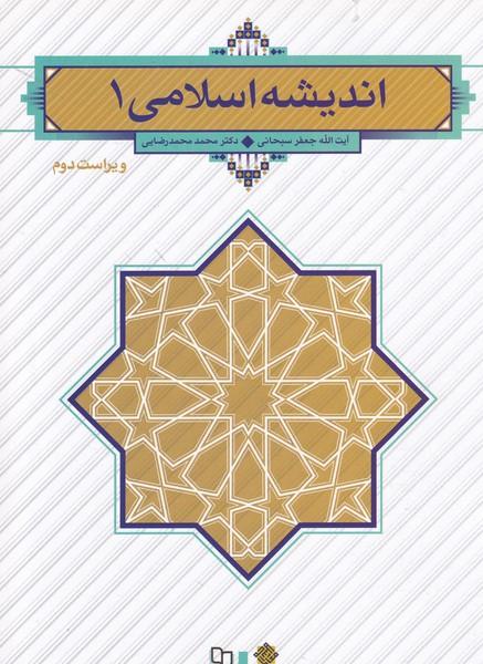 انديشه اسلامي 1 ويراست 2 (سبحاني) نشر معارف
