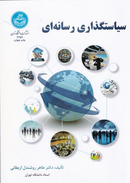 سياستگذاري رسانه اي (روشندل اربطاني) دانشگاه تهران