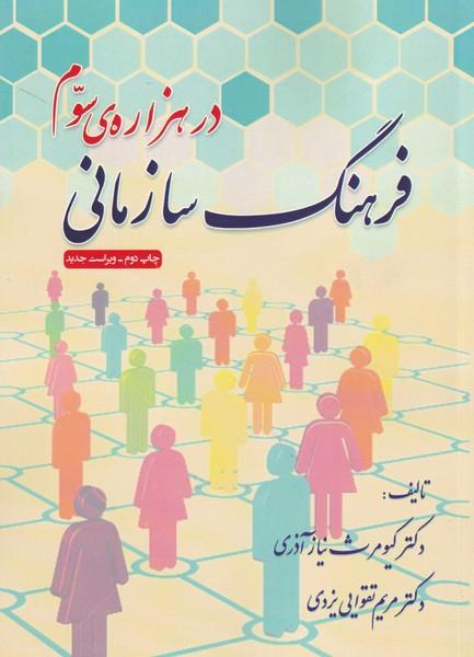 فرهنگ سازماني در هزاره ي سوم (نياز آذري) شيوه