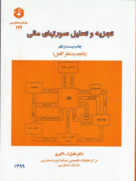 نشريه 129 تجزيه و تحليل صورتهاي مالي (سازمان حسابرسي)