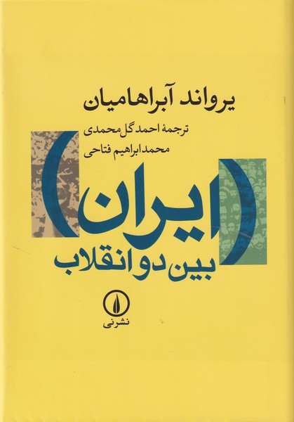 ايران بين دو انقلاب آبراهاميان (گل محمدي) نشر ني