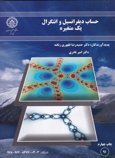حساب ديفرانسيل و انتگرال يك متغيره (زنگنه) دانشگاه اصفهان