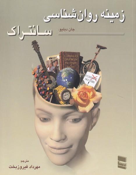 زمينه روانشناسي سانتراك دبليو جلد 2 (فيروز بخت) خدمات فرهنگي رسا