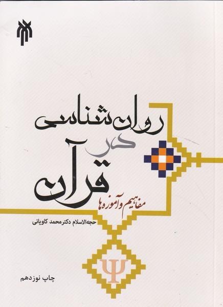روان شناسي در قرآن (كاوياني) پژوهشگاه حوزه و دانشگاه