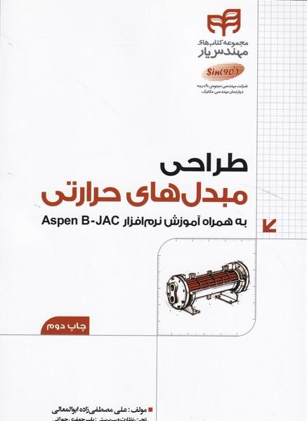 طراحي مبدل هاي حرارتي با آموزش نرم افزار aspen b-jac (مصطفي زاده) كيان رايانه