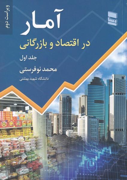 آمار در اقتصاد و بازرگاني جلد 1 (نوفرستي) خدمات فرهنگي رسا