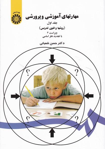 مهارتهاي آموزشي و پرورشي جلد 1 (شعباني) سمت