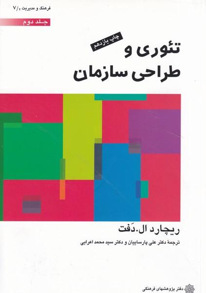 تئوري و طراحي سازمان دفت جلد 2 (پارساييان) دفتر پژوهشهاي فرهنگي