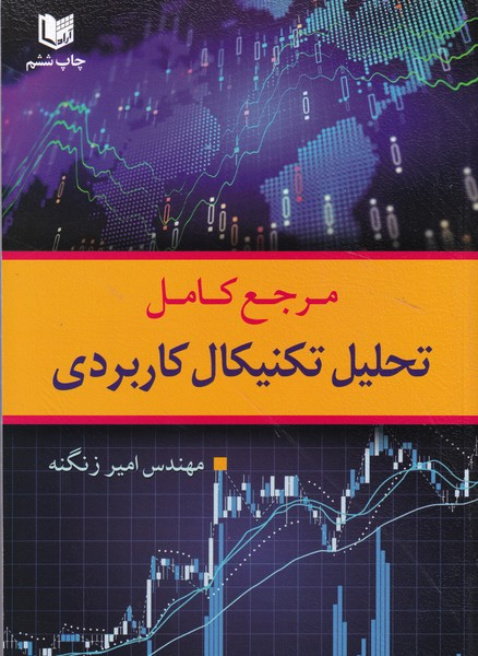 مرجع كامل تحليل تكنيكال كاربردي (زنگنه) آراد كتاب