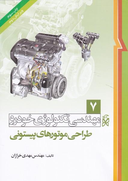 مهندسي تكنولوژي خودرو 7 طراحي موتورهاي پيستوني (خرازان) نما