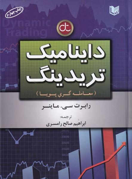 دايناميك تريدينگ ماينر (صالح رامسري) آراد كتاب