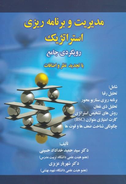 مديريت و برنامه ريزي استراتژيك رويكردي جامع (خداداد حسيني) صفار