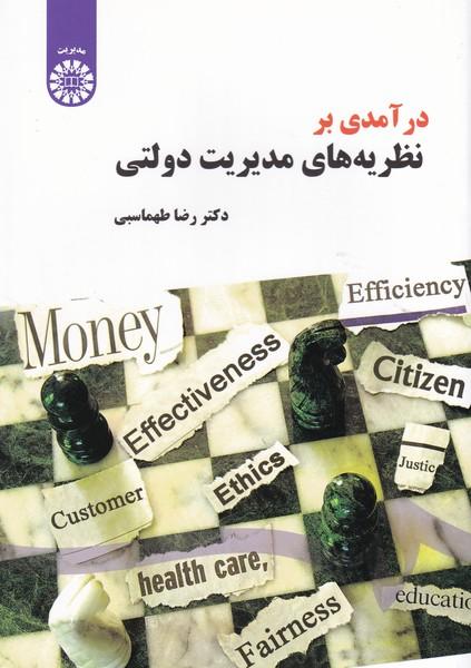 درآمدي بر نظريه هاي مديريت دولتي (طهماسبي) سمت