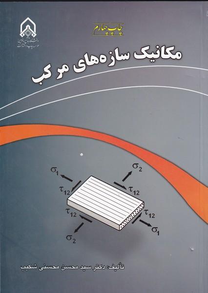 مكانيك سازه هاي مركب (محسني شكيب) دانشگاه امام حسين