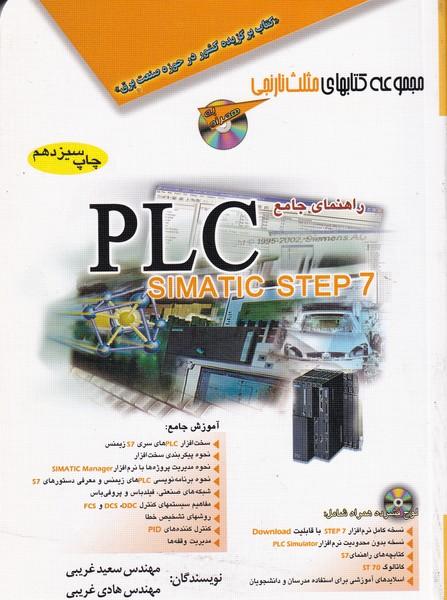 راهنماي جامع plc simatic step 7 (غريبي) آفرنگ