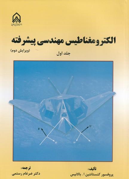 الكترومغناطيس مهندسي پيشرفته بالانيس جلد 1 (رستمي) دانشگاه امام حسين