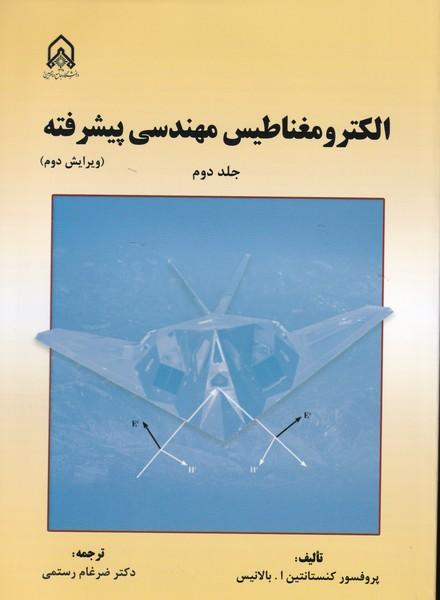 الكترومغناطيس مهندسي پيشرفته بالانيس جلد 2 (رستمي) دانشگاه امام حسين