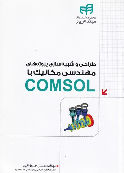 طراحي و شبيه سازي پروژه هاي مهندسي مكانيك با comsol (باقري) كيان