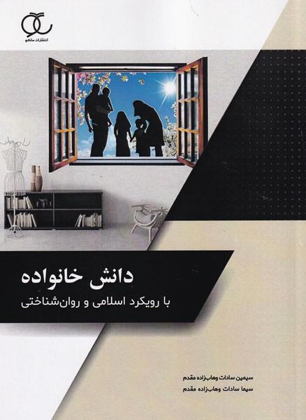 دانش خانواده با رويكرد اسلامي و روان شناختي (وهاب زاده مقدم) ساكو