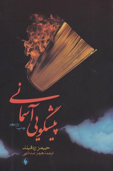 پيشگويي آسماني ردفيلد (عبداللهي) فرزان روز