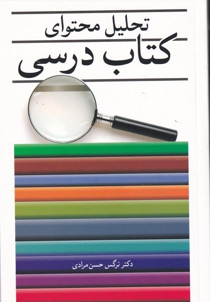 تحليل محتواي كتاب درسي (مرادي) آييژ