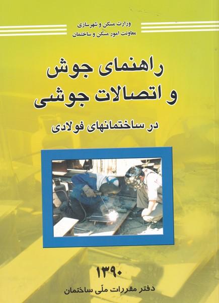 راهنماي جوش و اتصالات جوشي ساختمان فولادي (دفتر مقررات ملي) توسعه ايران
