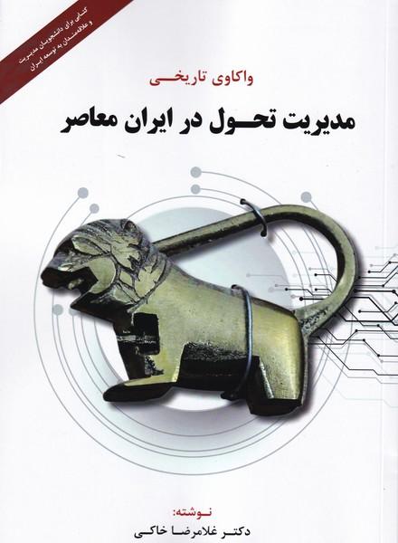 واكاوي تاريخي مديريت تحول در ايران معاصر (خاكي) فوژان
