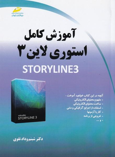 آموزش كامل استوري لاين 3 (ودادتقوي) ديباگران تهران