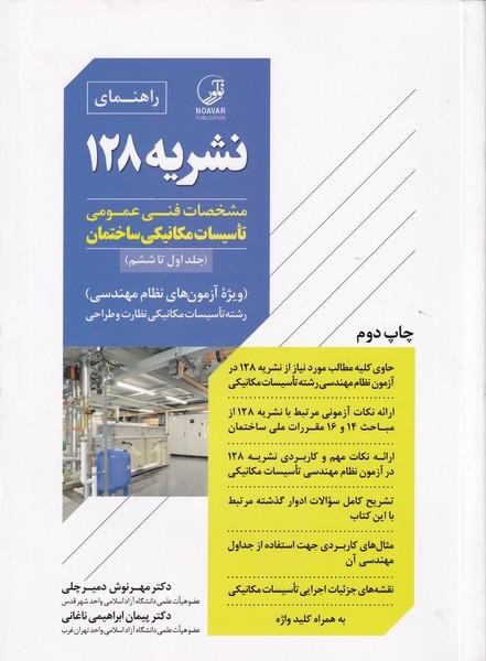راهنماي نشريه 128 مشخصات فني عمومي تاسيسات مكانيكي ساختمان  (دميرچلي) نوآور