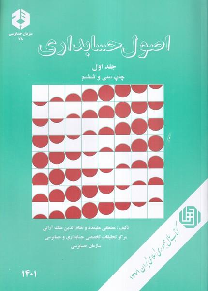 نشريه 78 اصول حسابداري جلد 1 (سازمان حسابرسي)