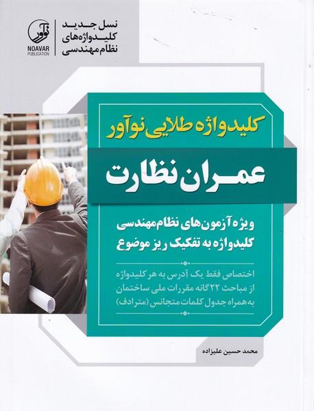 كليد واژه طلايي عمران نظارت (عليزاده) نوآور