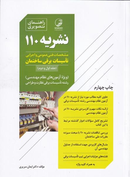 راهنماي تصويري نشريه 110 مشخصات فني عمومي و اجرايي جلد1و2 (سريري) نوآور